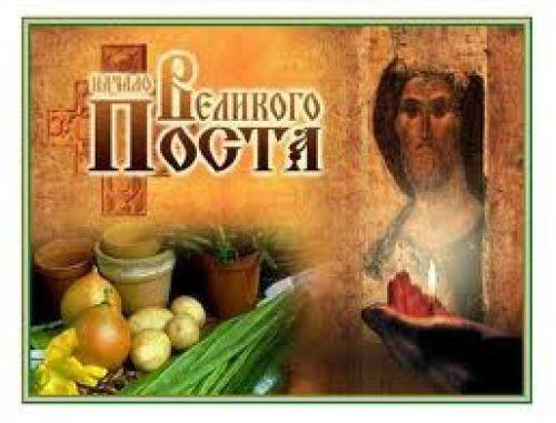 Великий Пост является самым главным и длительным постом в православии, католицизме и некоторых других конфессиях. Его основной целью можно назвать подготовку к празднованию Пасхи.