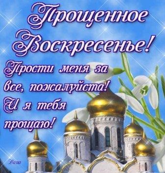 В этот день все православные просят друг у друга прощения за причинённые обиды — чтобы приступить к посту с доброй душой, сосредоточиться на духовной жизни.