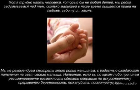 Дневник не рожденного младенца